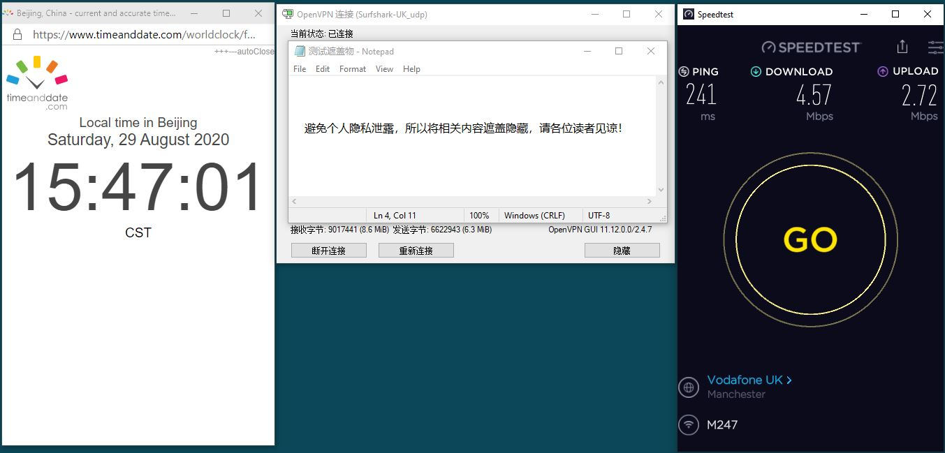Windows10 SurfsharkVPN OpenVPN GUI UK 中国VPN 翻墙 科学上网 翻墙速度测试 - 20200829