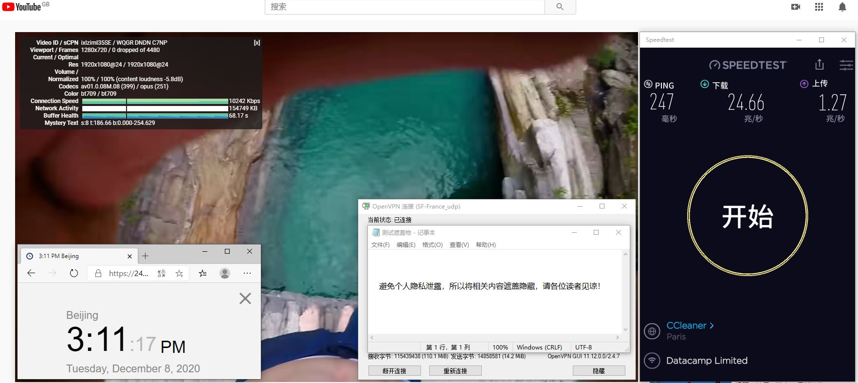 Windows10 SurfsharkVPN OpenVPN Gui France 服务器 中国VPN 翻墙 科学上网 测试 - 20201208
