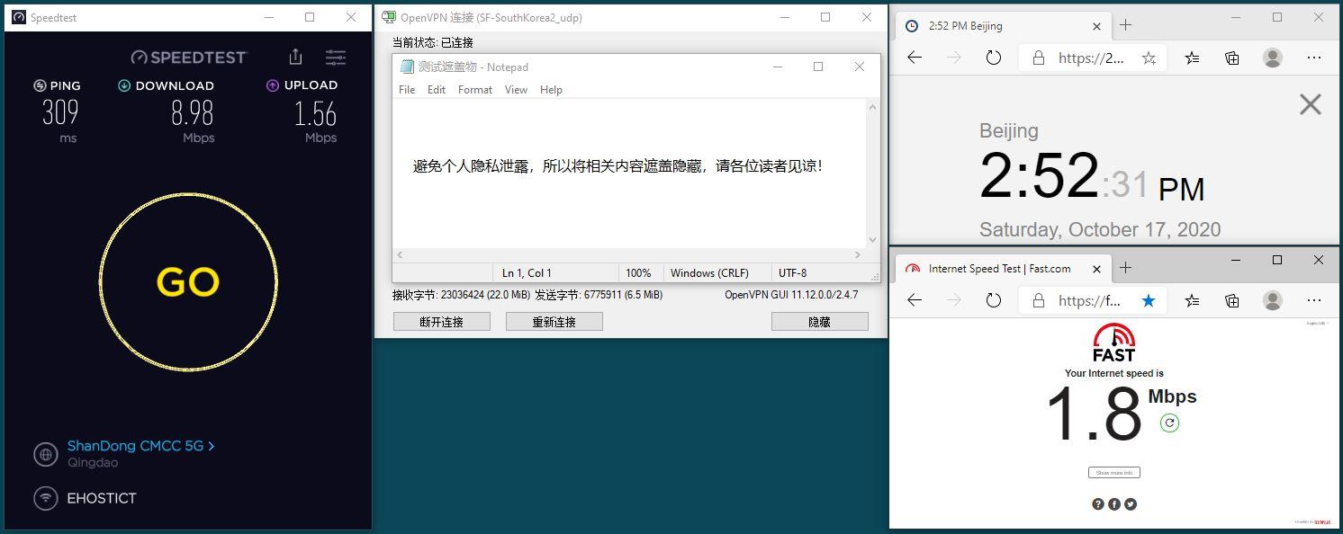 Windows10 SurfsharkVPN OpenVPN Gui SouthKorea2 服务器 中国VPN 翻墙 科学上网 翻墙速度测试 - 20201017