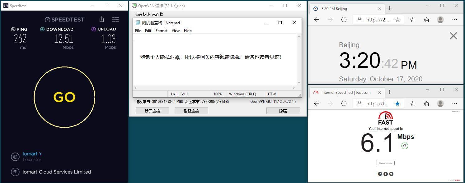 Windows10 SurfsharkVPN OpenVPN Gui UK 服务器 中国VPN 翻墙 科学上网 翻墙速度测试 - 20201017