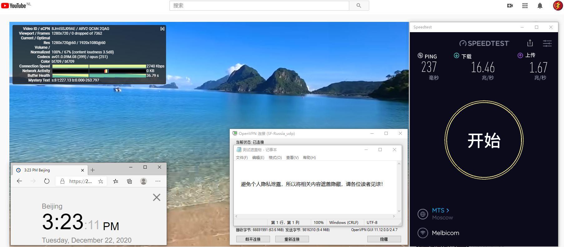 Windows10 SurfsharkVPN Russia 服务器 中国VPN 翻墙 科学上网 测试 - 20201222