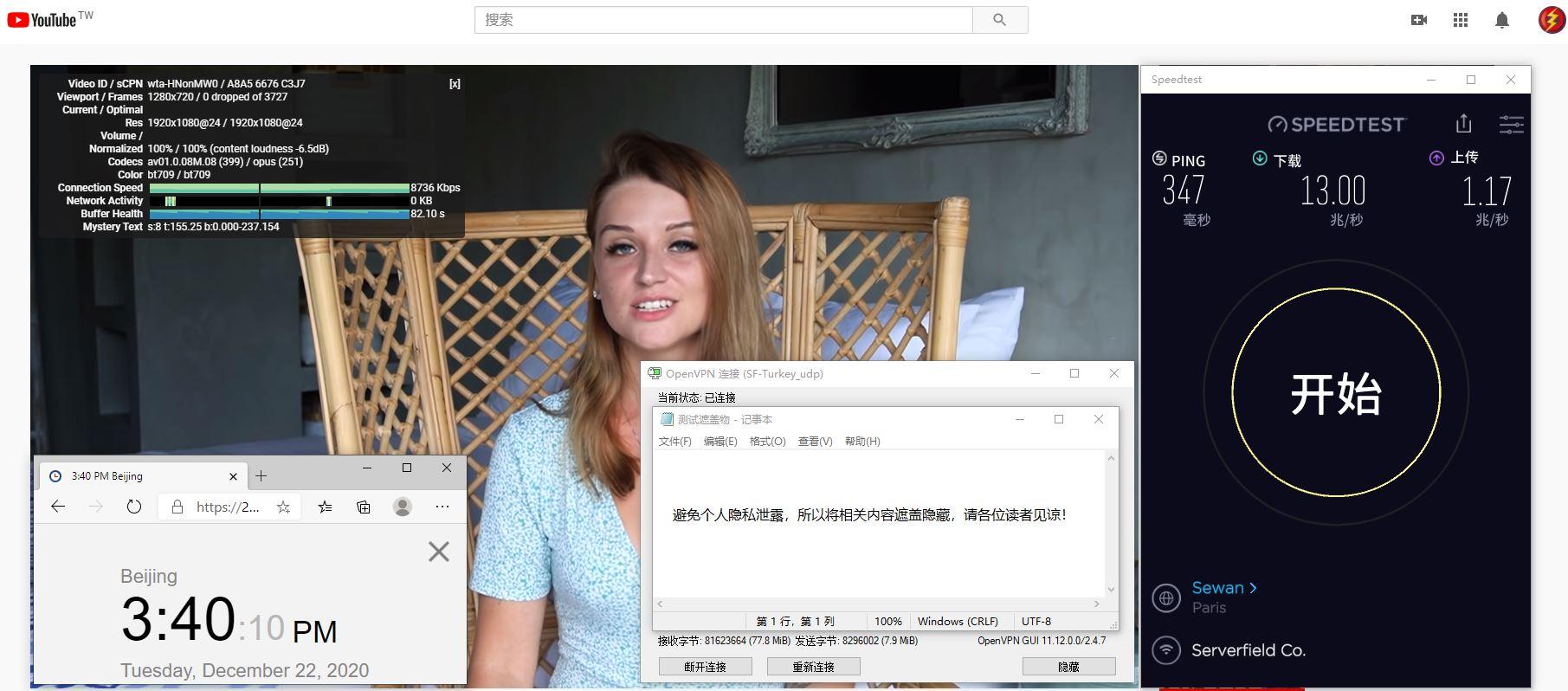 Windows10 SurfsharkVPN Turkey 服务器 中国VPN 翻墙 科学上网 测试 - 20201222