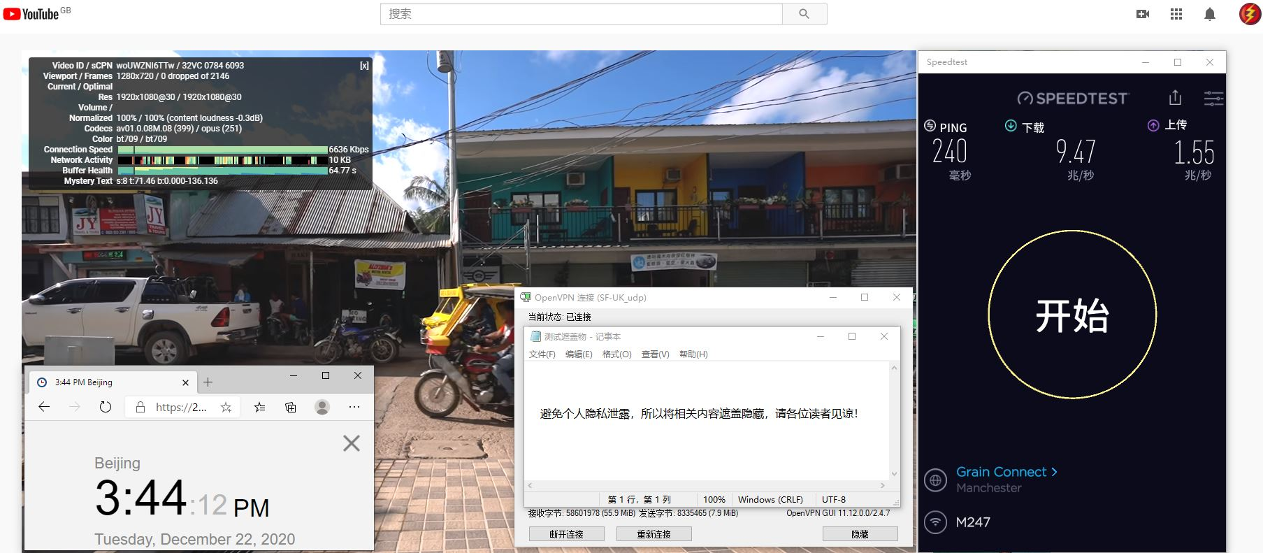 Windows10 SurfsharkVPN UK 服务器 中国VPN 翻墙 科学上网 测试 - 20201222