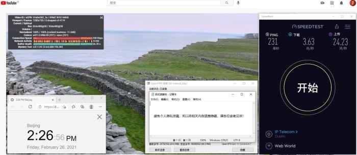 Windows10 SurfshrkVPN OpenVPN Gui Ireland 服务器 中国VPN 翻墙 科学上网 10BEASTS Barry测试 - 20210226
