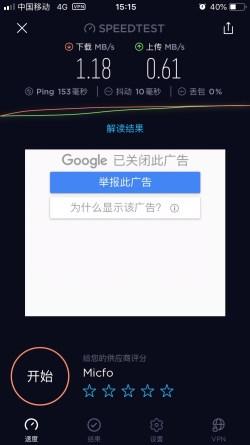 NordVPN iPhone 手动连接 Japan #123 4G网络 Speedtest测试