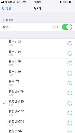 NordVPN iPhone 4G singapore #180 手动连接
