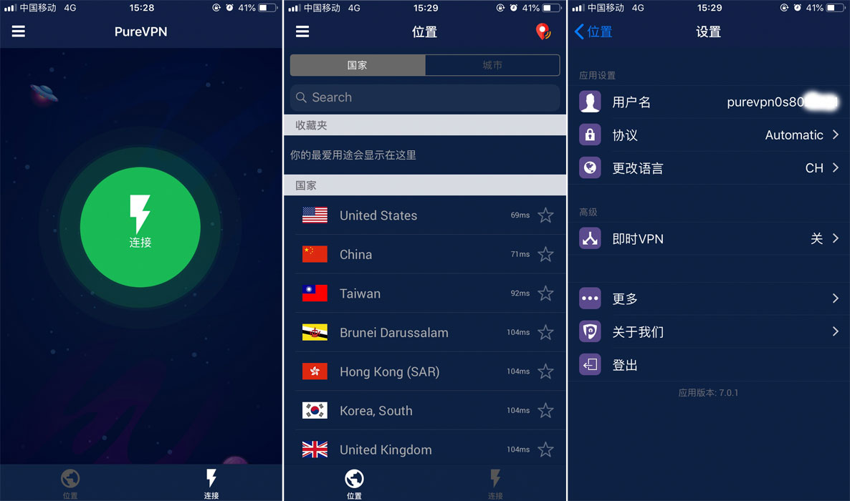 pureVPN-iphone-操作界面