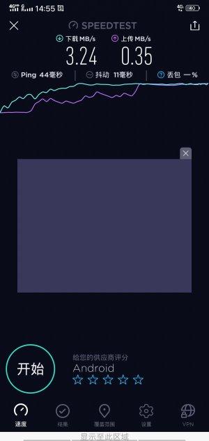 ExpressVPN 安卓系统 本地网络测试_2019_0426_1455404461938131984871976