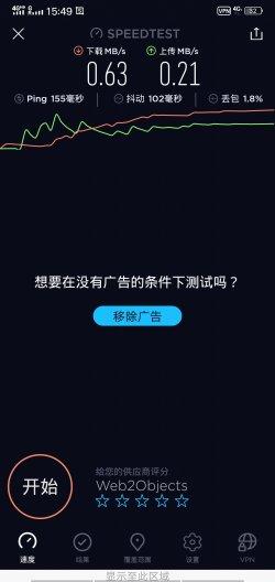 expressVPN 安卓 4G Japan - Tokyo - speedtest_2019_0426_1549135293081418400832417.jpg