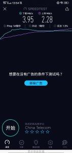 安卓手机本地网络速度测试_2019_0523