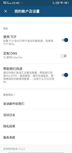 安卓系统的NordVPN设置界面_2019_0606