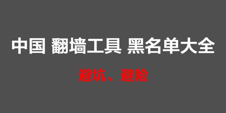 中国翻墙工具 黑名单
