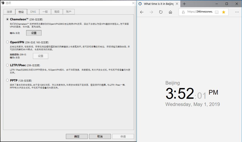 vyprVPN windows 256加密 自动端口