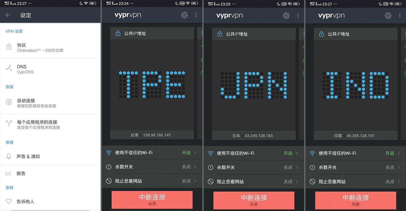 vyprvpn-安卓手机-移动宽带测试-20190606