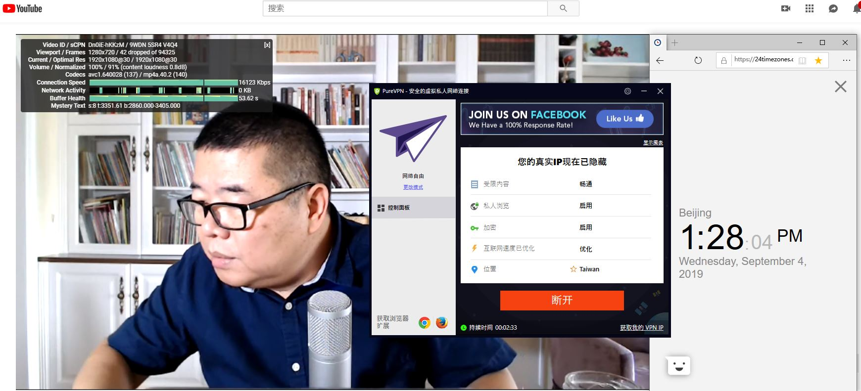 windows Purevpn Taiwan 中国翻墙 科学上网 YouTube测试-20190904