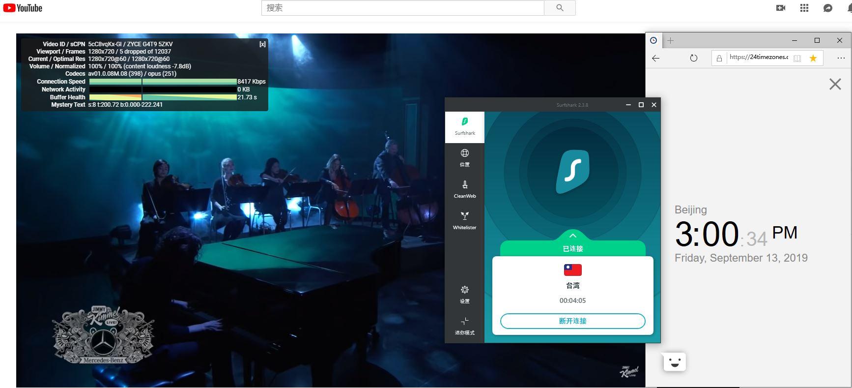 windows Surfshark VPN 台湾服务器 中国VPN翻墙软件 科学上网 YouTube速度测试-20190913