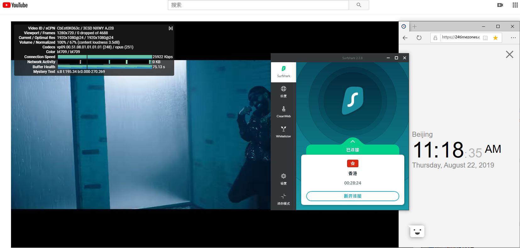 windows SurfsharkVPN 香港服务器 中国翻墙 科学上网 YouTube测试-20190822