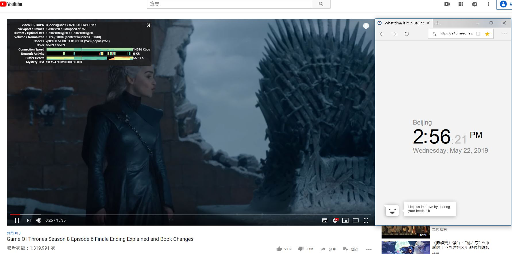 windows-nordvpn-混淆服务器连接-美国2679节点-连接成功-YouTube-20190522