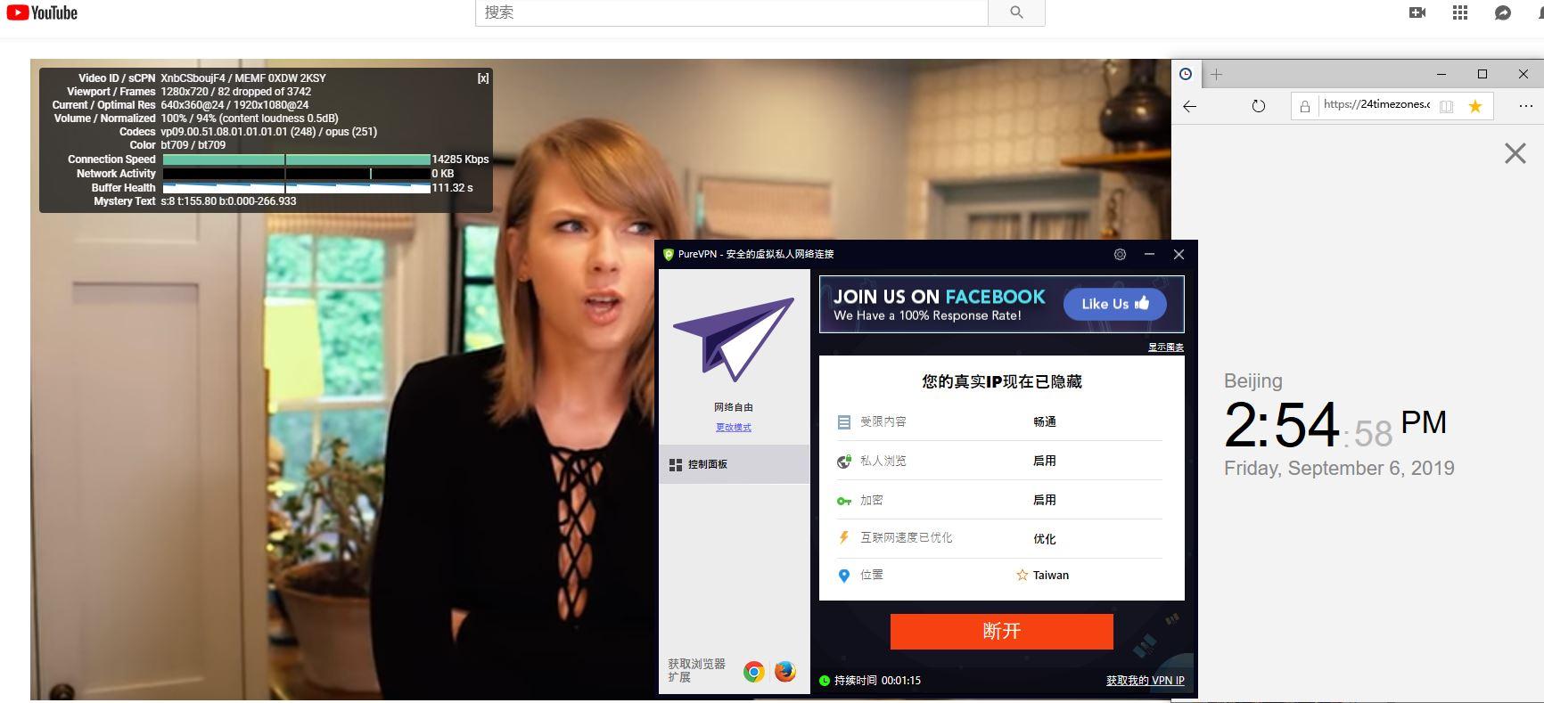 windows purevpn taiwan 服务器 中国vpn翻墙 科学上网 YouTube速度测试-20190906