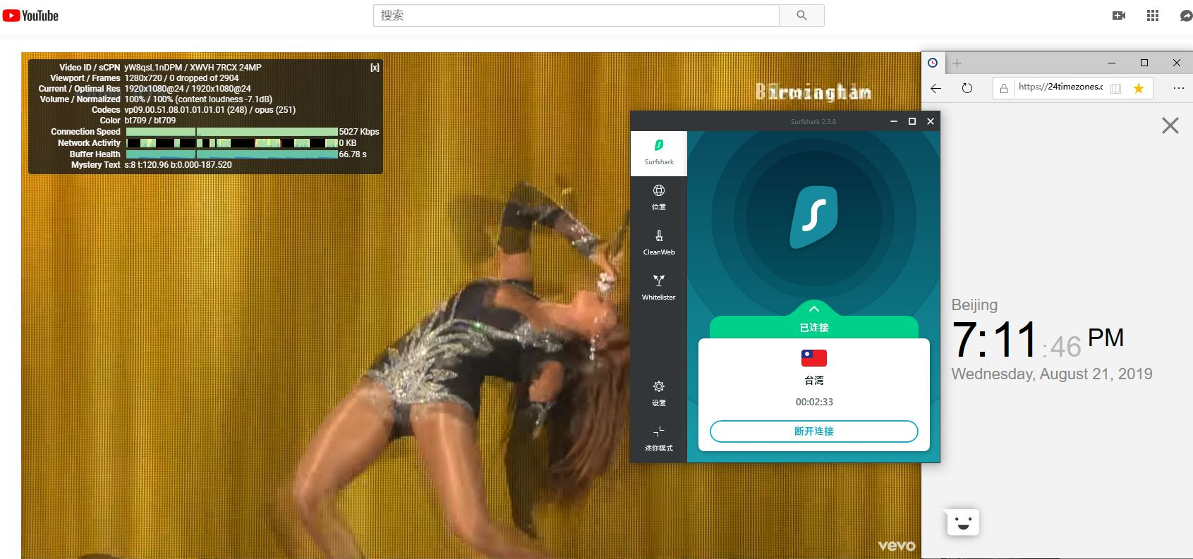 windows surfshark 台湾服务器 中国VPN翻墙 科学上网 YouTube测速-20190821
