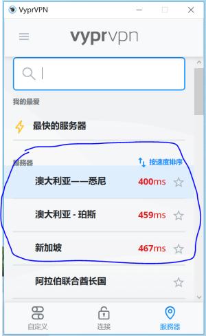 windows10 vyprVPN 服务器测速-20190928
