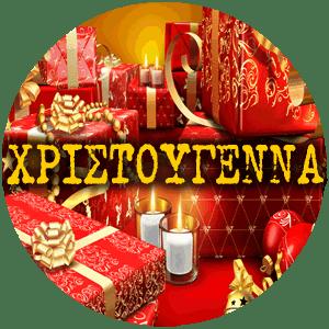Διακοσμητικές ιδέες - Χριστούγεννα