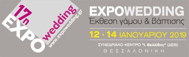 17η Expo Wedding - Έκθεση γάμου & βάπτισης 2019 Θεσσαλονίκη