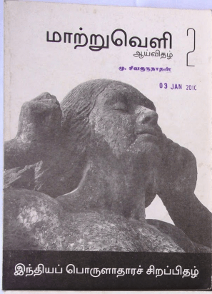 Maatru-veli-Tamil-magazine_2_Indian_Economy_Finance_Money_Trade_Commerce