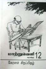 Maatru_Veli_12_Kerala_Special_Issue