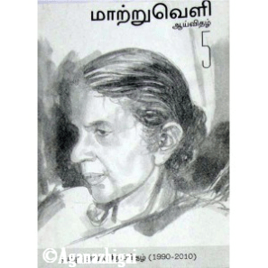 Matru_Veli_5_Tamil_Novels_Fiction_issues_Literature_Writings
