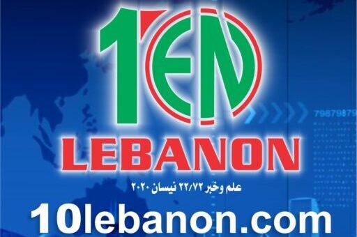 10LEBANON.COM