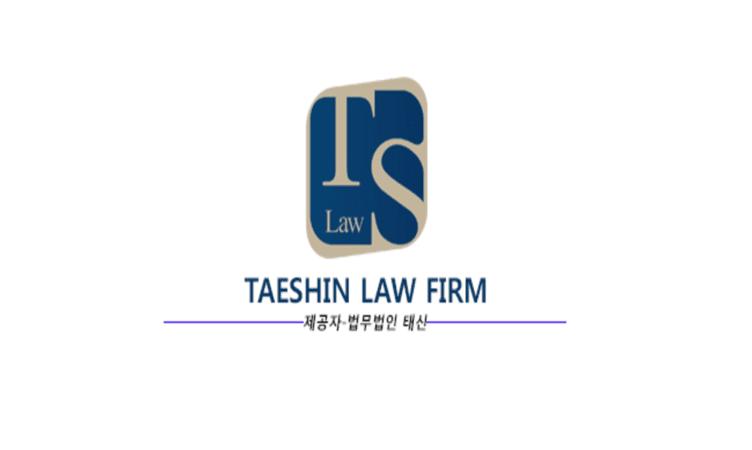 Taeshin Law Firm | Seocho-gu, Seoul