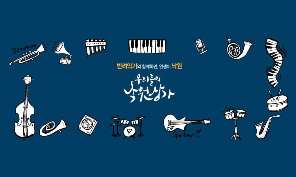 Nakwon Musical Instrument Arcade | Jongno-gu, Seoul