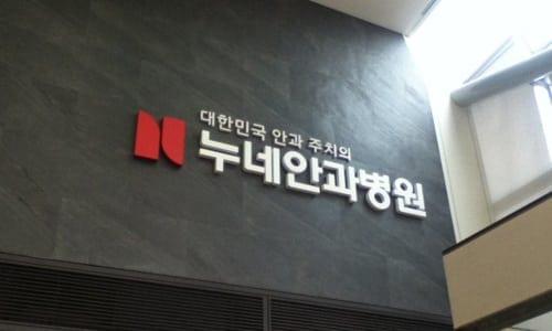Nune Eye Hospital | Suseong-gu, Daegu