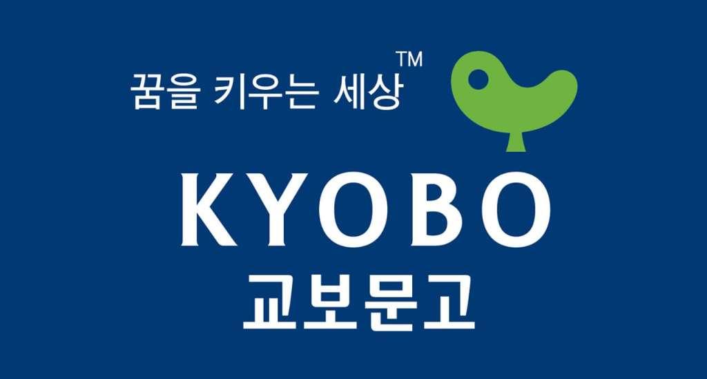 Kyobo Book Centre   Jongno-gu, Seoul