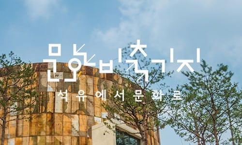 Oil Tank Culture Park | Mapo-gu, Seoul
