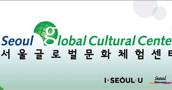 Seoul Global Cultural Center | Jung-gu, Seoul