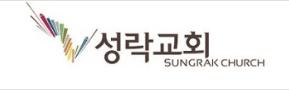 Seoul Sung Rak Church | Guro-gu, Seoul
