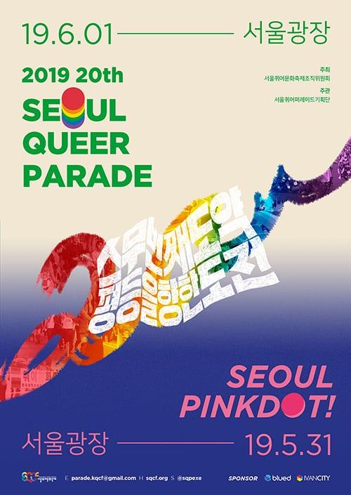 Seoul Queer Culture Festival (Pride Parade) 2019 | Jung-gu, Seoul