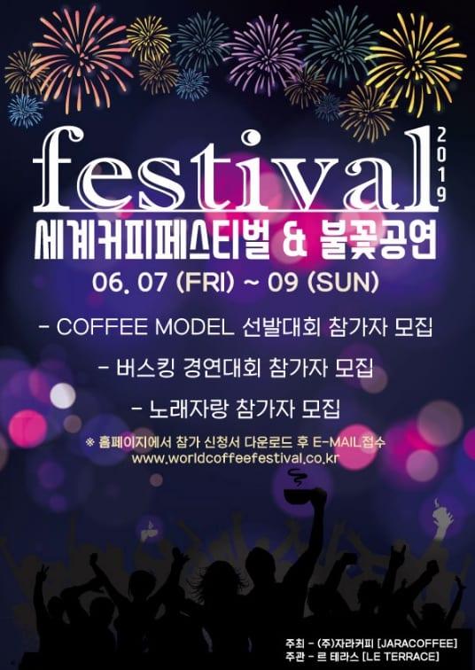 World Coffee Festival 2019 | Jaraseom Island, Gapyeong