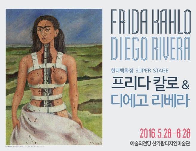 seoul art exhibition frida 1