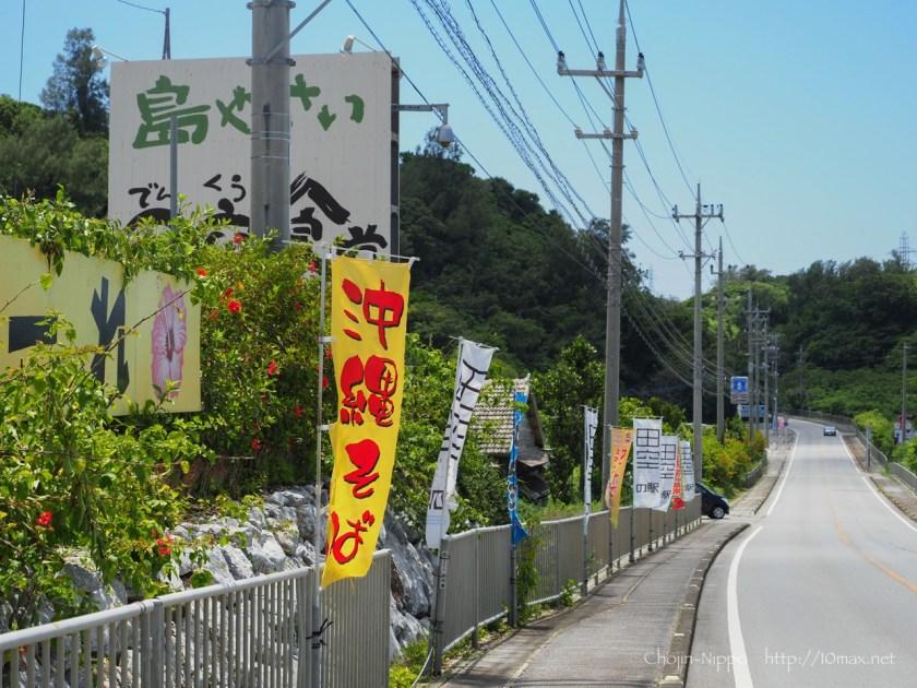 沖縄 本部 田空食堂