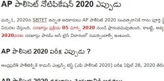 AP పాలిసెట్ నోటిఫికేషన్ 2020
