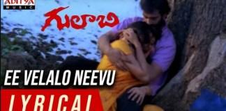 Ee Velalo Neevu Song Lyrics