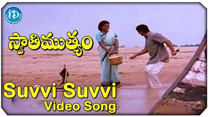 Suvvi Suvvi Suvvalamma Song Lyrics