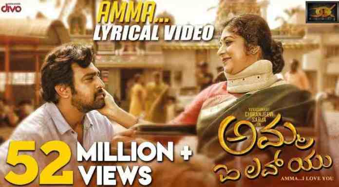 Amma I Love You Song Lyrics