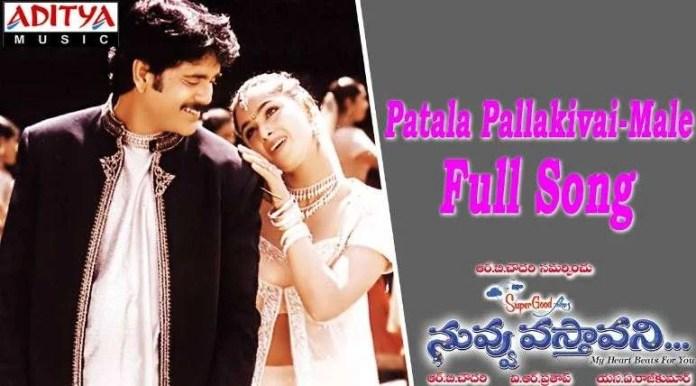 Patala Pallakivai Song Lyrics