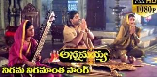 Nigama Nigamantha Varnitha Song Lyrics