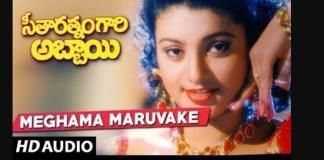 Meghama Maruvake Song Lyrics