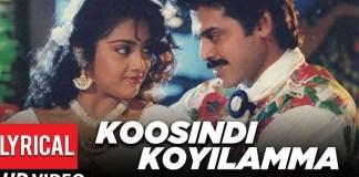 Koosindi Koyilamma Song Lyrics